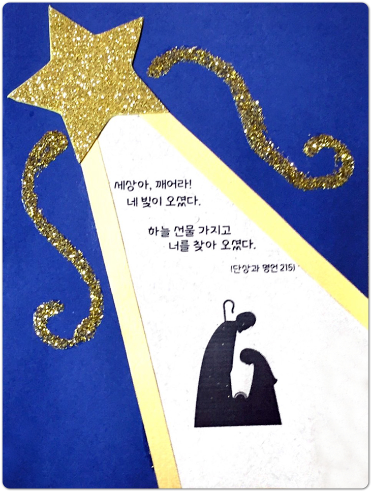 2018_성탄_미주지부.jpg