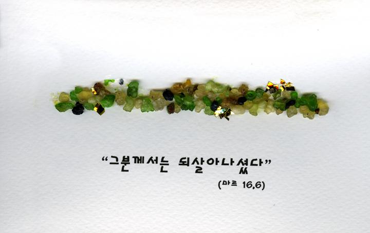 20180331_총원장Sr수신부활카드_여의도.jpg
