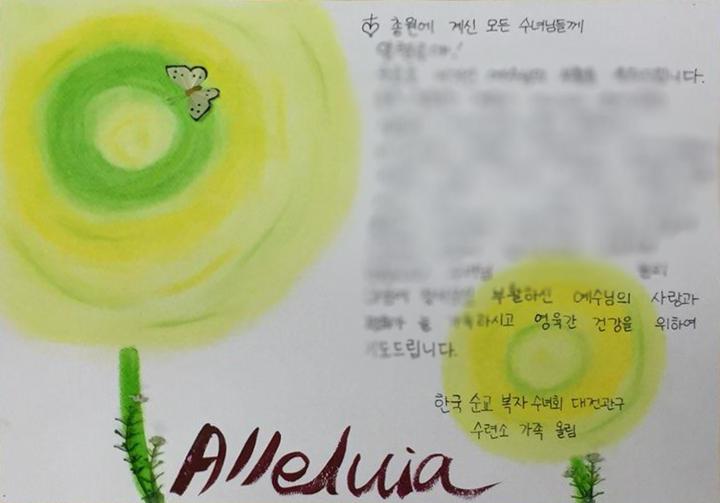 20180331_총원장Sr수신부활카드_대전관구양성소_02.jpg